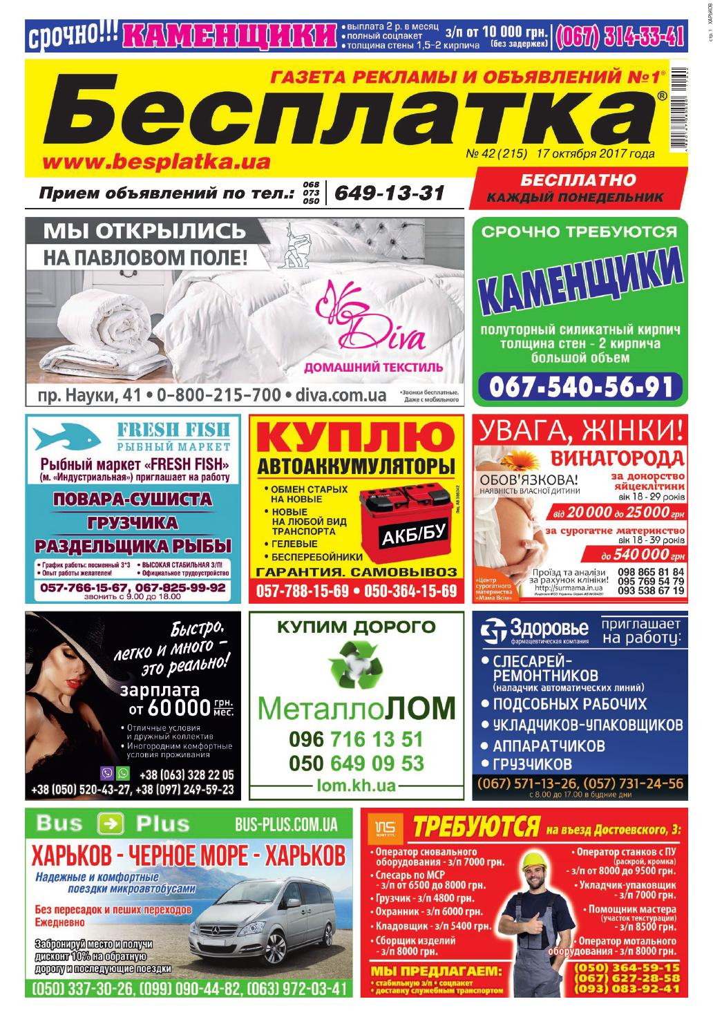 4869f2e6cfd6 Besplatka #42 Харьков by besplatka ukraine - issuu