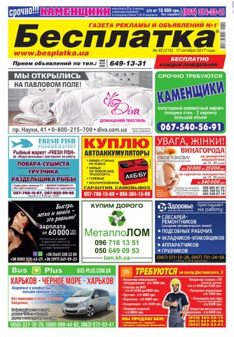 7a6dd5cb1f1e Besplatka #42 Харьков by besplatka ukraine - issuu