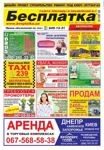 8888d79981bc Besplatka  42 Днепр by besplatka ukraine - issuu