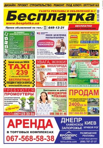 27d86143fa32 Besplatka  42 Днепр by besplatka ukraine - issuu