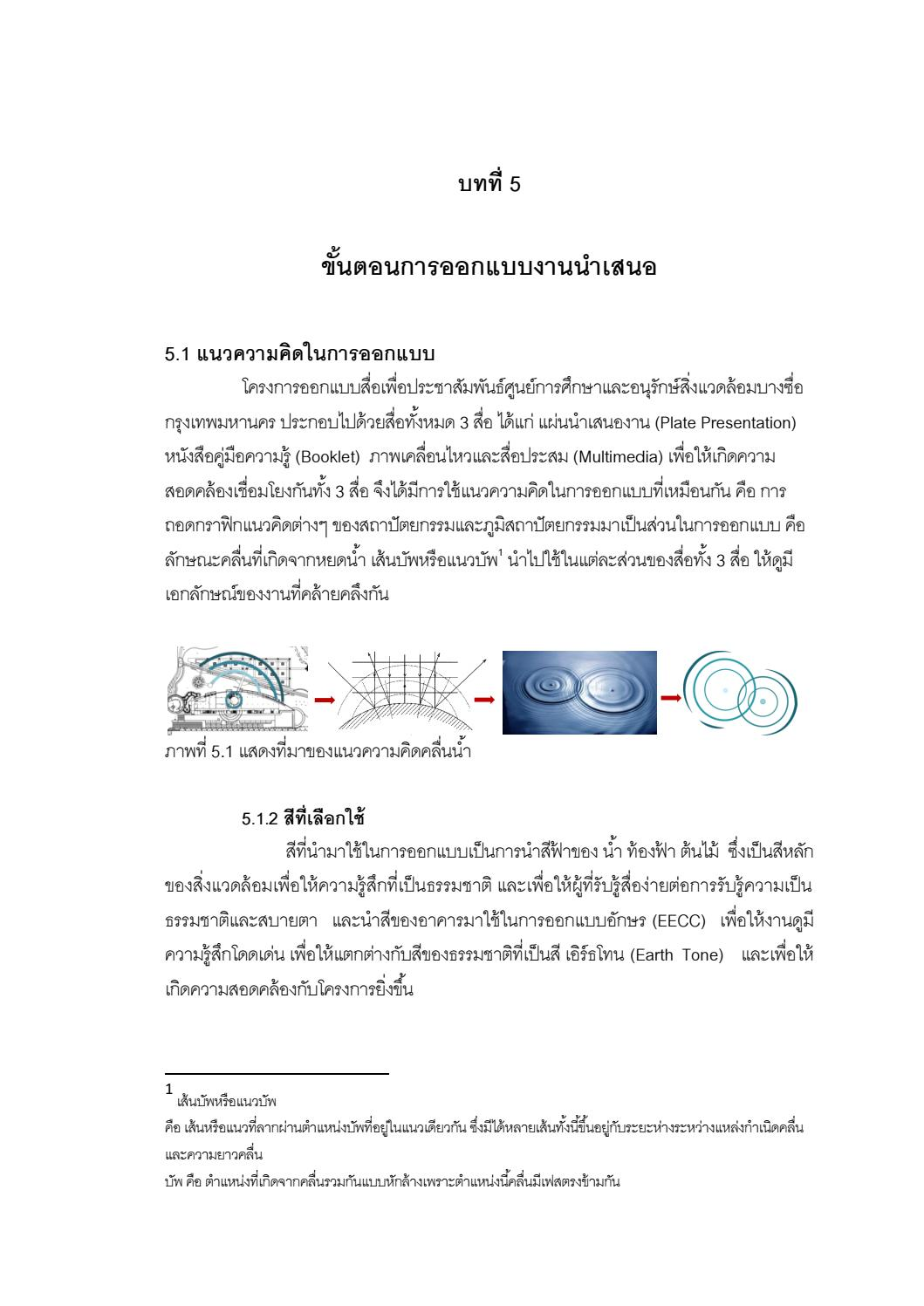 Thesis Design Public Relation Project Of The Bangsue Environmental Education And Concervation Center By Nuttawidol Ma Hajan Issuu