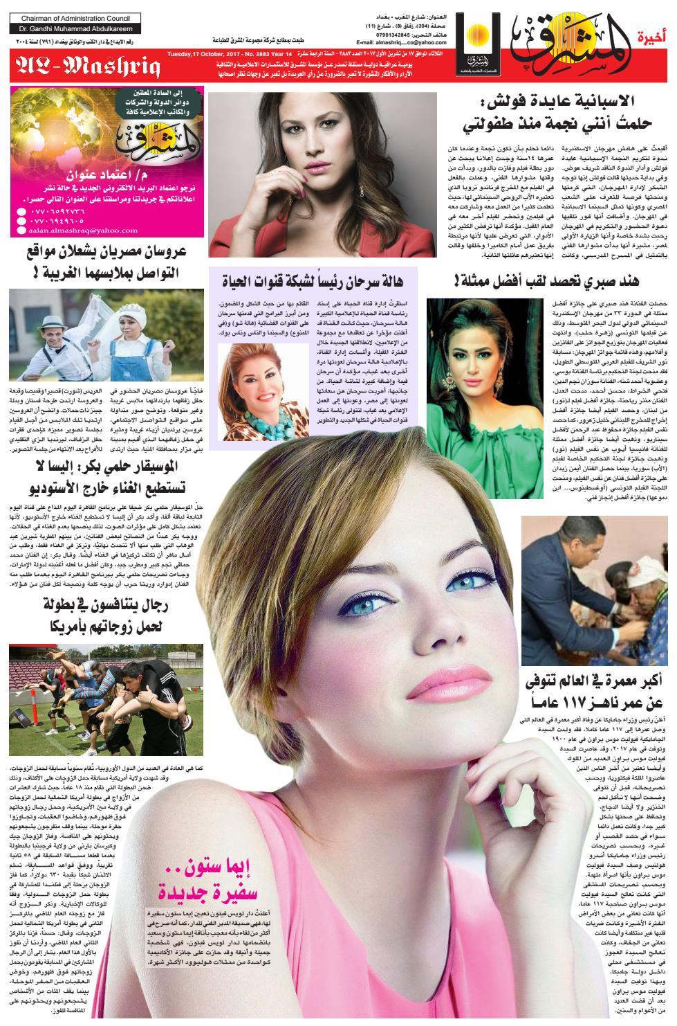 ab89b1dd379b3 3883 AlmashriqNews by Al Mashriq Newspaper - issuu