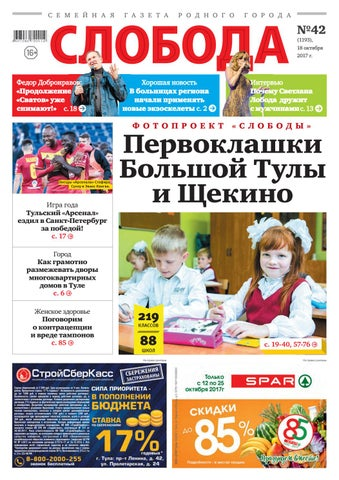 71af62e47c2484c Слобода №42 (1193): Первоклашки Большой Тулы и Щекино by Газета ...