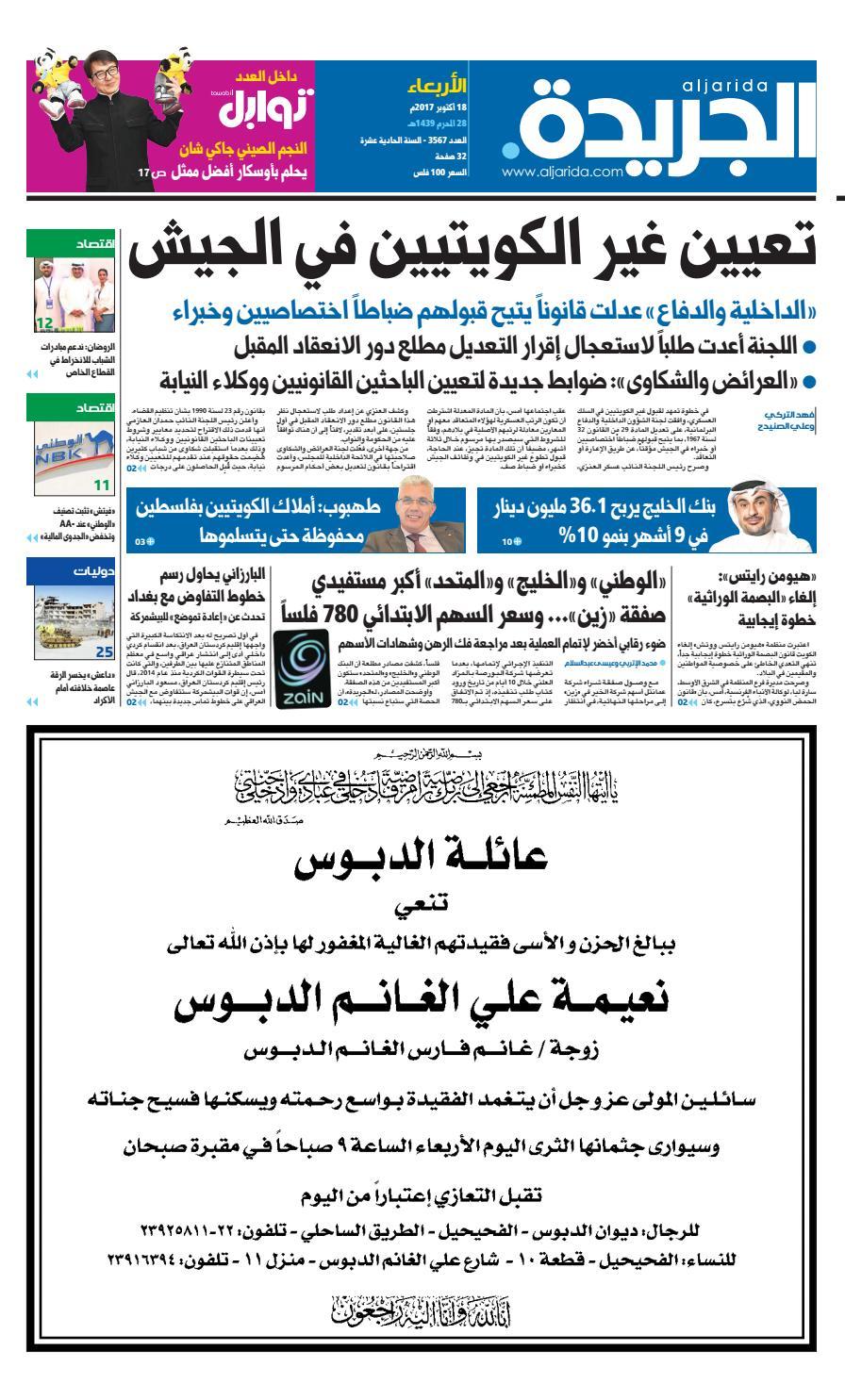 7a5e8c0725a57 عدد الجريدة الأربعاء 18 أكتوبر 2017 by Aljarida Newspaper - issuu
