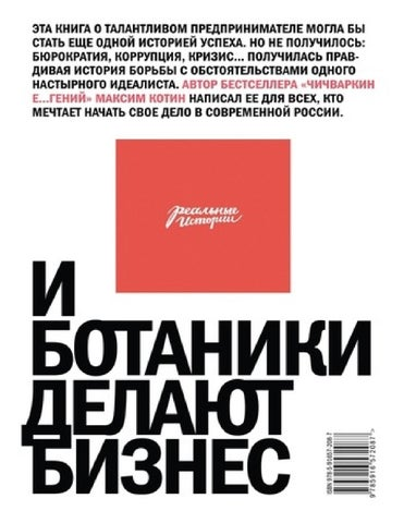 И ботаники делают бизнес by Miocom Co. - issuu 994cf4af8a0