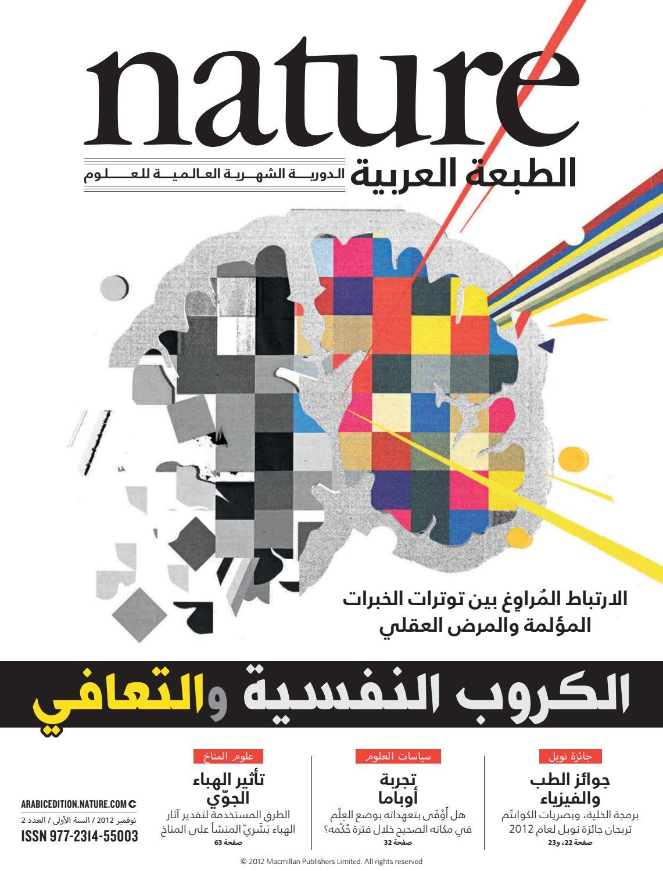 ac0dd7105 Nature - الطبعة العربية - الكروب النفسية و التعافي - العدد ٢ by iReadPedia  - issuu