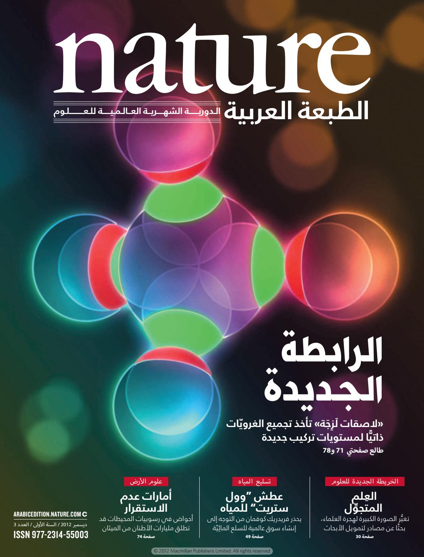 0dda15e04 Nature - الطبعة العربية - العدد 3 - الرابطة الجديدة by iReadPedia - issuu
