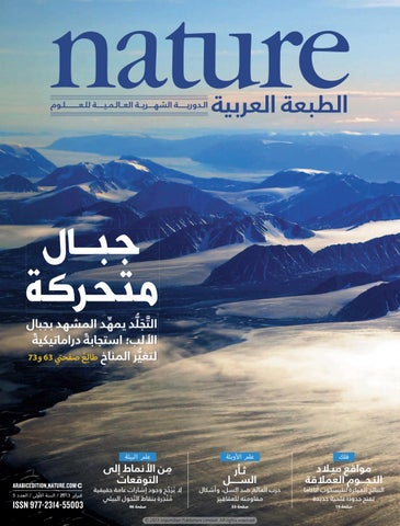 8c8c9f653 Nature - الطبعة العربية - العدد 5 - جبال متحركة by iReadPedia - issuu