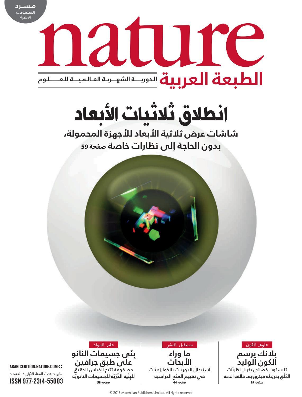 359a9bfea Nature - الطبعة العربية - العدد 8 - إنطلاق ثلاثيات الأبعاد by iReadPedia -  issuu