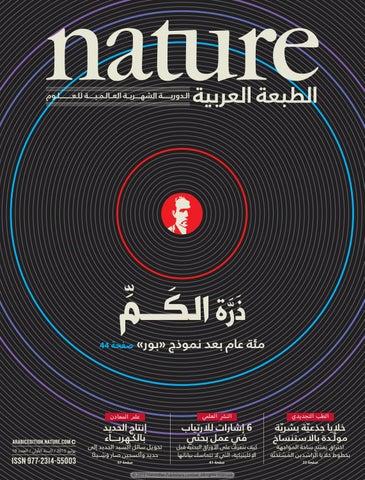 Nature - الطبعة العربية - العدد 10 - ذرة الكم - مذة عام بعد نموذج ...
