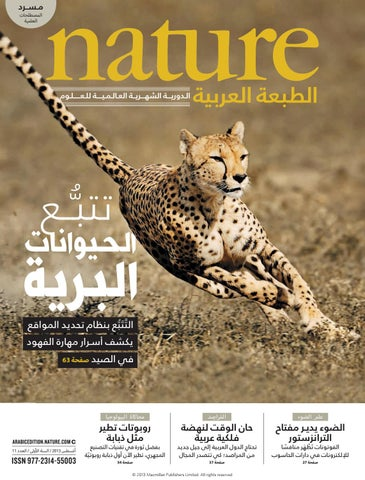 533a5a058b421 Nature - الطبعة العربية - العدد 11 - تتبع الحيوانات البرية by ...