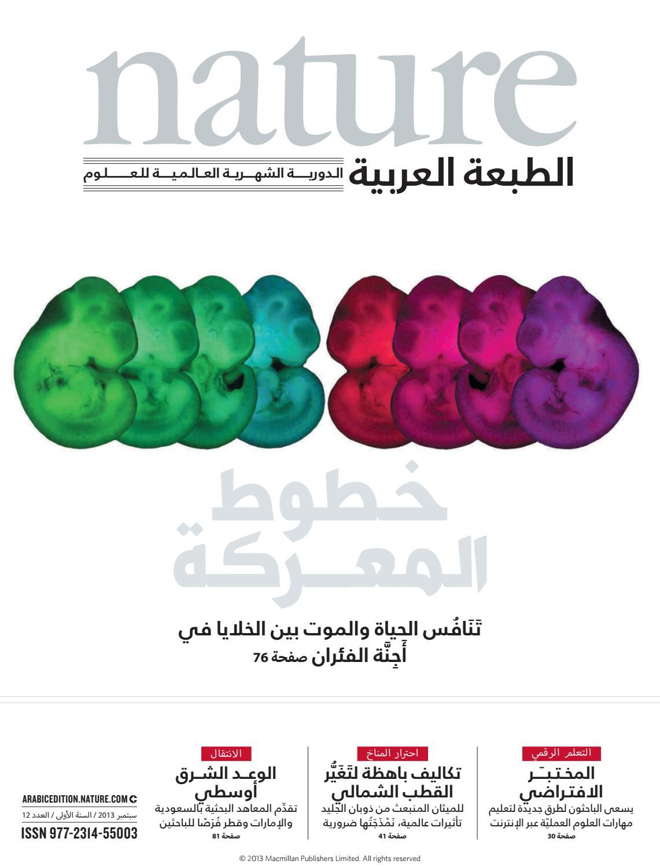 ef90a4a68 Nature - الطبعة العربية - العدد 12 - خطوط المعركة by iReadPedia - issuu