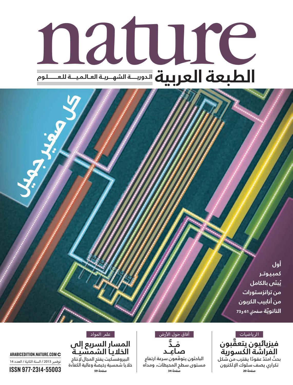 5a54d8ac1 Nature - الطبعة العربية - العدد 14 - كل صغير جميل by iReadPedia - issuu