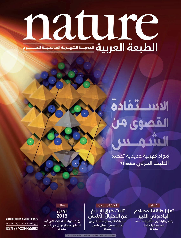 2cd49625fa059 Nature - الطبعة العربية - العدد 16 - الاستفادة القصوى من الشمس by  iReadPedia - issuu
