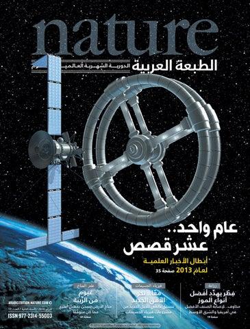 Nature - الطبعة العربية - العدد 17 - عام واحد عشر قصص by ...