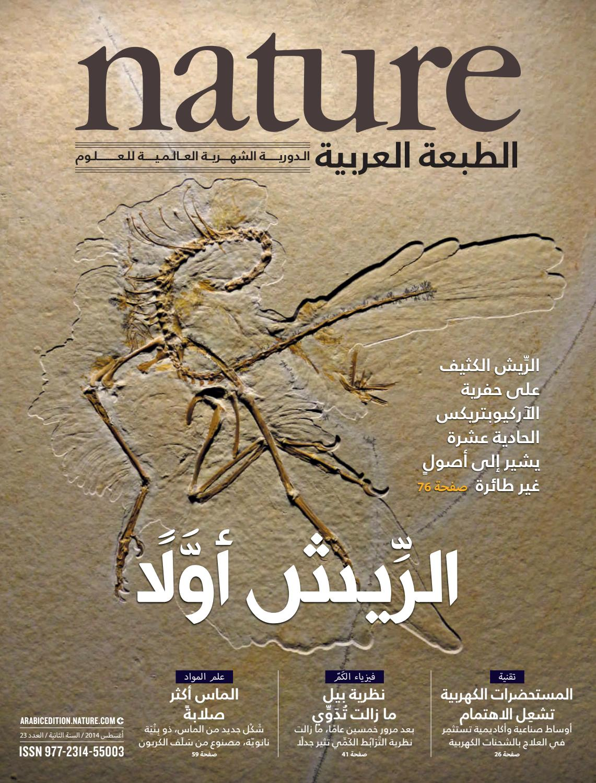 8b0e25a1f Nature - الطبعة العربية - العدد 23 - الريش أولا by iReadPedia - issuu