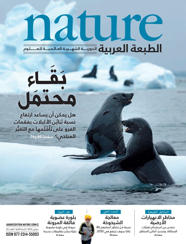 116c0302f Nature - الطبعة العربية - العدد 24 - بقاء محتمل by iReadPedia - issuu