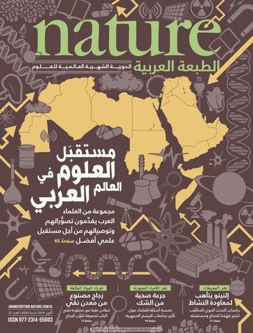 cf30066d5 Nature - الطبعة العربية - العدد 25 - مستقبل العلوم في العالم العربي ...