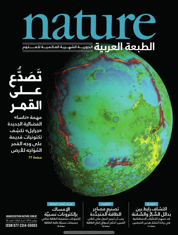 7ef40ee31 Nature - الطبعة العربية - العدد 4 - مرحبا بالأدوات by iReadPedia - issuu