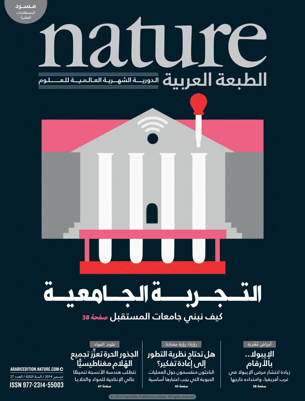 f944a3ce2 Nature - الطبعة العربية - العدد 27 - التجربة الجامعية by iReadPedia - issuu