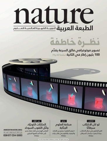 144138a64 Nature - الطبعة العربية - العدد 28 - نظرة خاطفة by iReadPedia - issuu