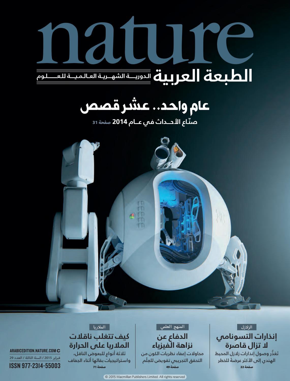 0f9bafe79 Nature - الطبعة العربية - العدد 29 - عام واحد .. عشر قصص by iReadPedia -  issuu