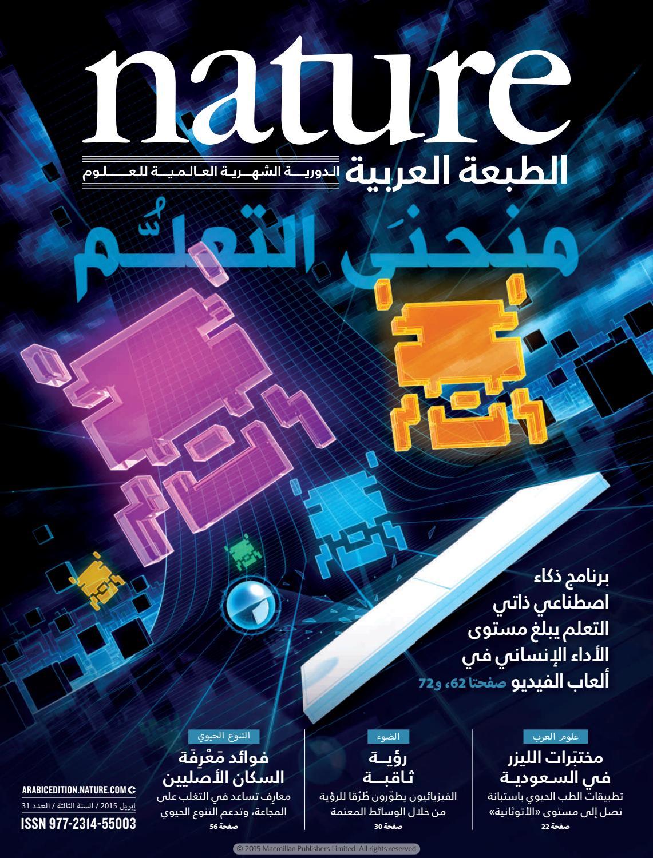 8276eca11 Nature - الطبعة العربية - العدد 31 - منحنى التعلم by iReadPedia - issuu