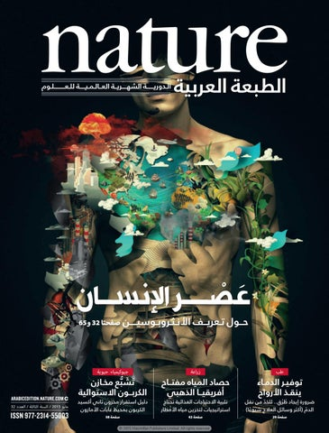 d5f49c6a08885 Nature - الطبعة العربية - العدد 15 - التأثير by iReadPedia - issuu