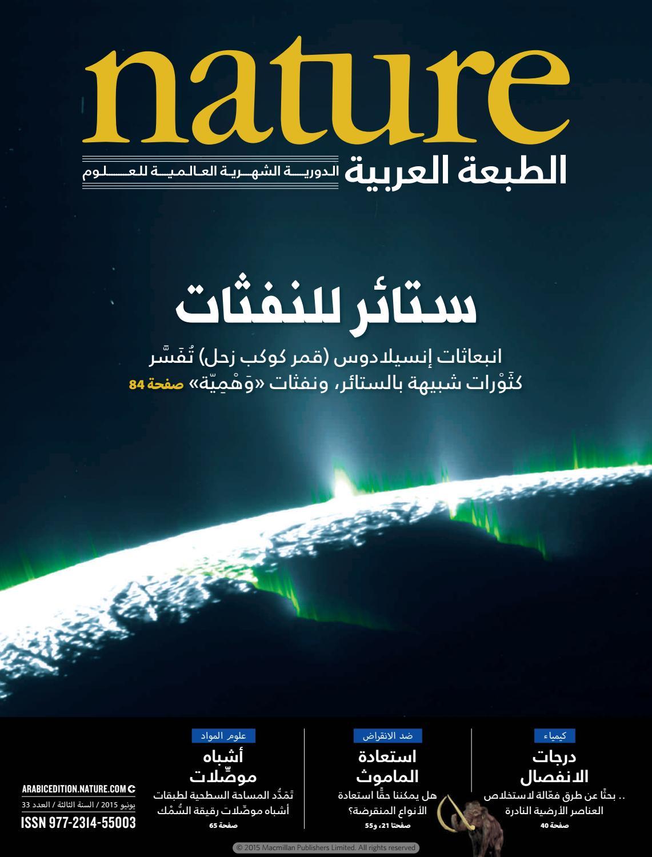 189f85efb Nature - الطبعة العربية - العدد 33 - ستائر للنفاثات by iReadPedia - issuu