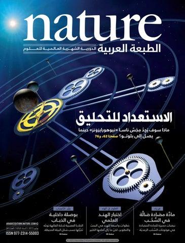 21155200b Nature - الطبعة العربية - العدد 34 by iReadPedia - issuu