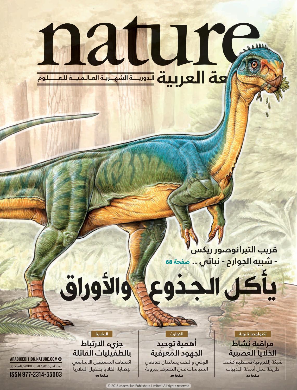 eca80eaff Nature - الطبعة العربية - العدد 35 - يأكل الجذوع والأوراق by iReadPedia -  issuu