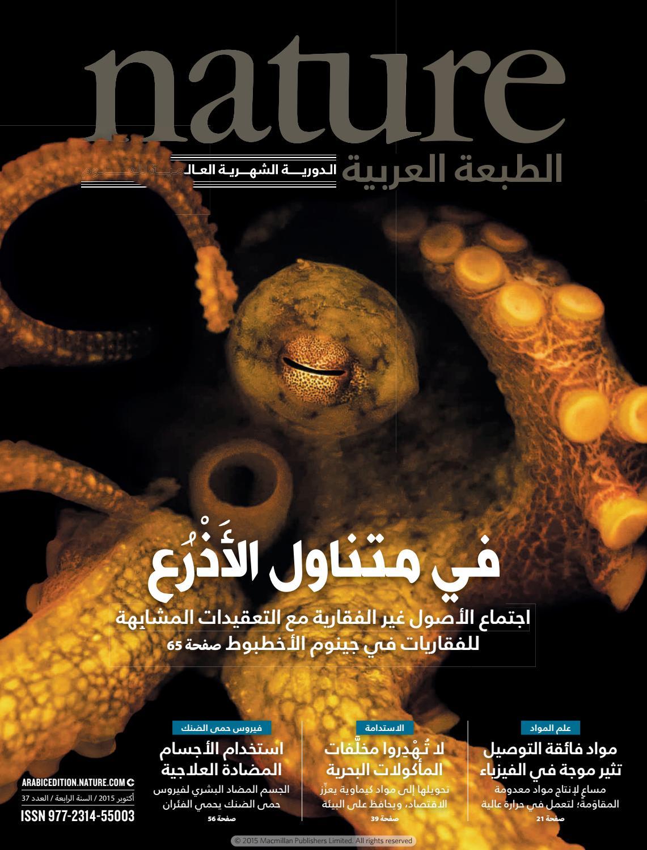 ef5a7dd8d Nature - الطبعة العربية - العدد 37 - في متناول الأذرع by iReadPedia - issuu