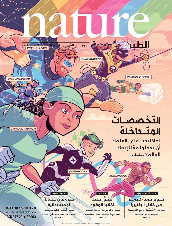 750234c30 Nature - الطبعة العربية - العدد 38 - التخصصات المتداخلة by iReadPedia -  issuu