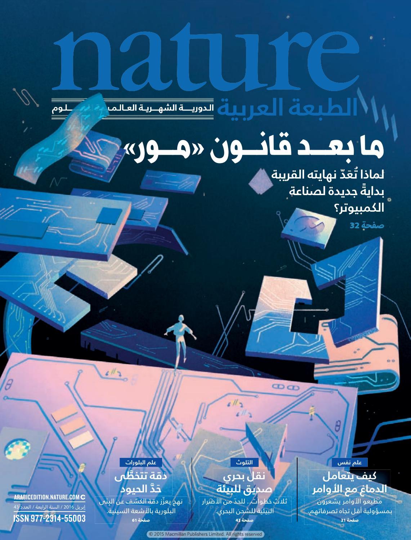 d86f71770 Nature - الطبعة العربية - العدد 43 - ما بعد قانون مور by iReadPedia - issuu