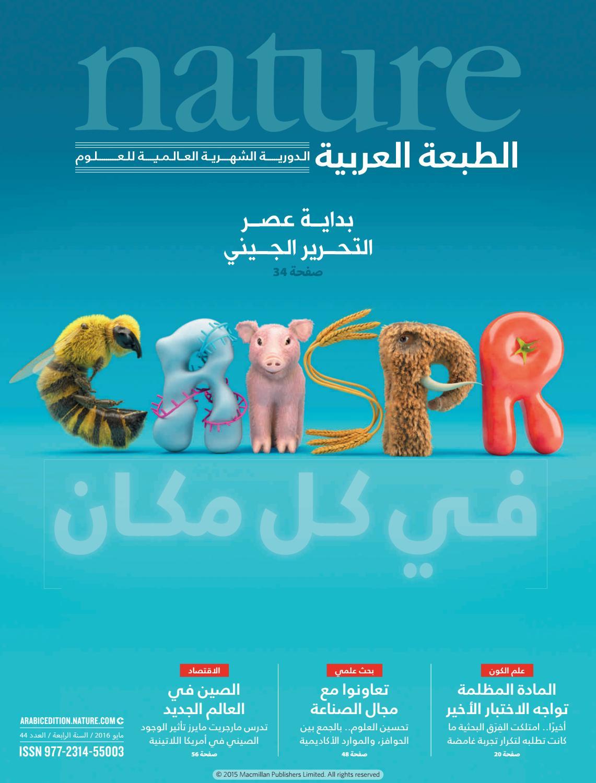 cce8aa1bcf9ef Nature - الطبعة العربية - العدد 44 - في كل مكان by iReadPedia - issuu