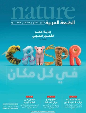 f73281668 Nature - الطبعة العربية - العدد 44 - في كل مكان by iReadPedia - issuu