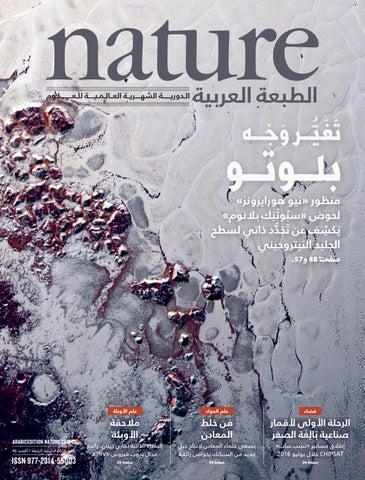 3ba4665861b7b Nature - الطبعة العربية - العدد 15 - التأثير by iReadPedia - issuu