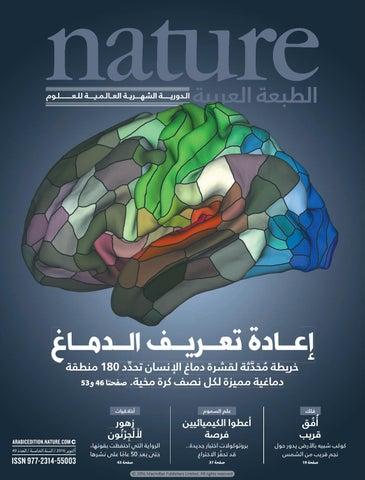 f8e182402 Nature - الطبعة العربية - العدد 15 - التأثير by iReadPedia - issuu
