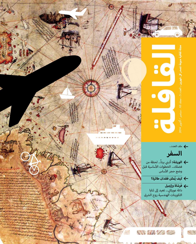 d6b596984 Qafilah (sept oct 2014) by iReadPedia - issuu