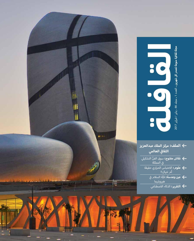 Qafilah Jan Feb 2017 By Ireadpedia Issuu