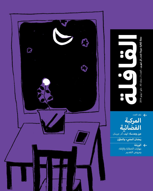 a2141fede Qafilah may june 2014 by iReadPedia - issuu