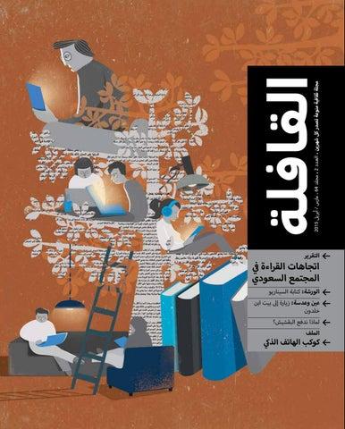 2fe4d2565 Qafilah mar apr 2015 by iReadPedia - issuu