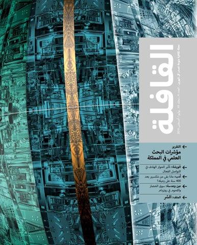 43c02f0b5 Qafilah jul aug 2016 by iReadPedia - issuu