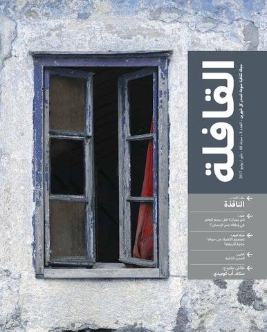 61cf334f7 Qafilah may jun 2017 by iReadPedia - issuu