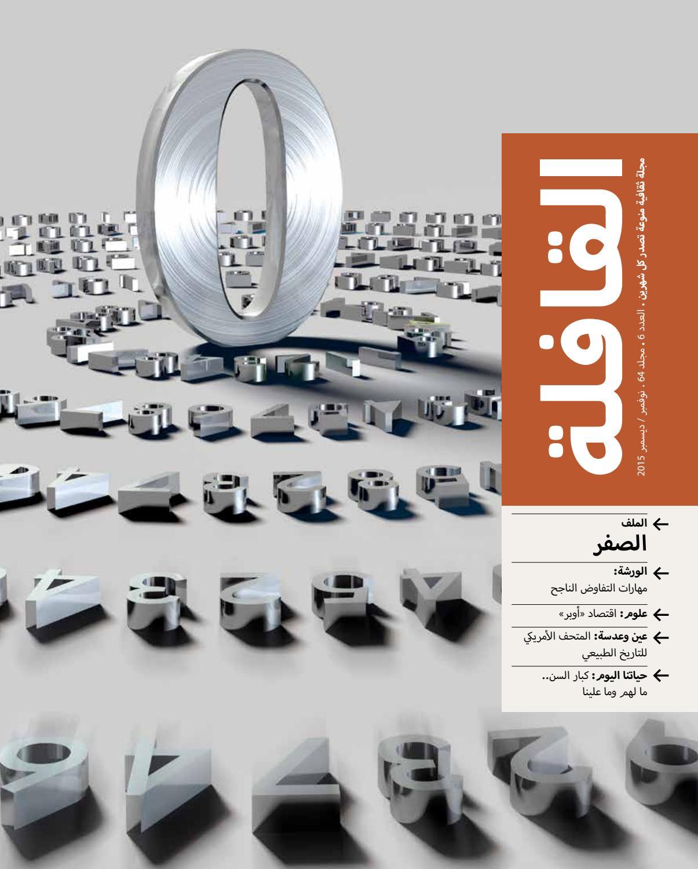 2990b44180140 Qafilah nov dec 2015 by iReadPedia - issuu