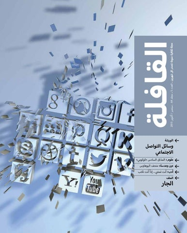 16b798effbfba Qafilah sep oct 2015 by iReadPedia - issuu