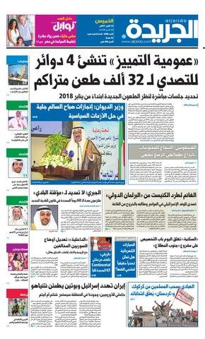 58755c513 عدد الجريدة الأثنين 23 أكتوبر 2017 by Aljarida Newspaper - issuu