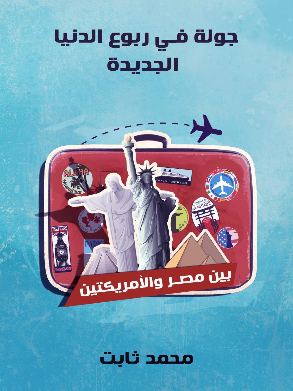 4da87e31e جولة في ربوع الدنيا محمد ثابت أدب الرحلات by iReadPedia - issuu