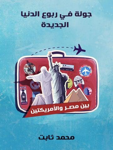 8db5504e3 جولة في ربوع الدنيا محمد ثابت أدب الرحلات by iReadPedia - issuu