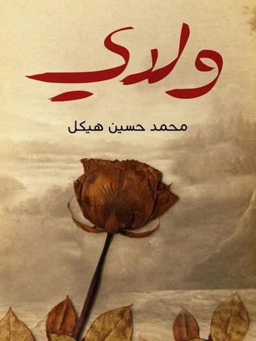 9ca0d666f ولدي محمد حسين هيكل أدب الرحلات by iReadPedia - issuu